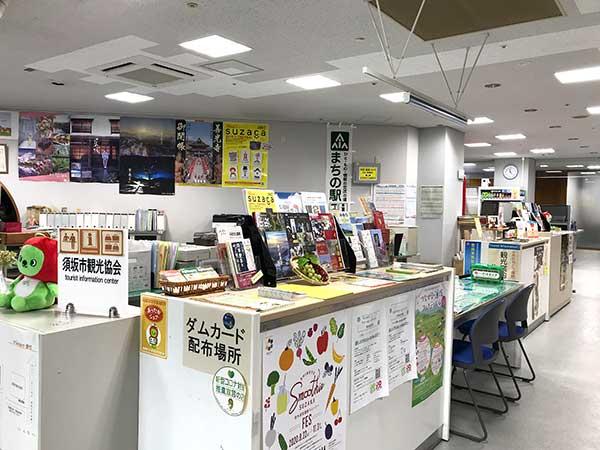 須坂駅前観光案内所